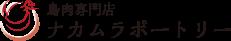 鳥肉専門店 ナカムラポートリー